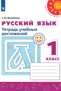 Русский язык. Тетрадь учебных достижений. 1 класс /Перспектива