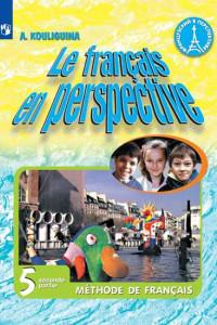 Французский язык. 5 класс. В двух частях. Часть 2. Учебник.