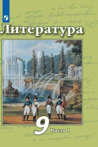 Литература. 9 класс. В 2 частях. Часть 1. Учебник.