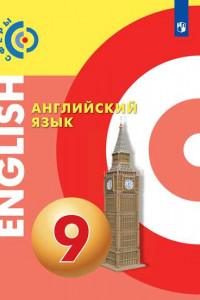 Английский язык. 9 класс. Учебник.