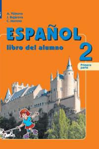 Испанский язык. 2 класс. В двух частях. Часть 1. Учебник.