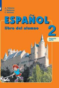 Испанский язык. 2 класс. В двух частях. Часть 2. Учебник.