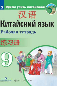 Китайский язык. Второй иностранный язык. Рабочая тетрадь. 9 класс