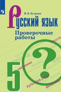 Русский язык. Проверочные работы. 5 класс