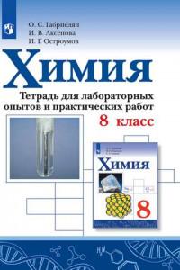 Химия. Тетрадь для лабораторных опытов и практических работ. 8 кл.
