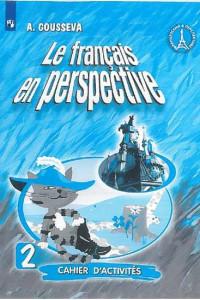 Французский язык. Рабочая тетрадь. II класс.