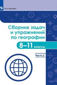 Сборник задач и упражнений по географии. 8-11 классы. Часть 2
