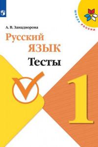 Русский язык. Тесты. 1 класс / ШкР