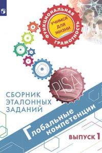Глобальные компетенции. Сборник эталонных заданий. 5 и 7 классы