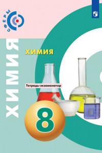 Химия. Тетрадь -экзаменатор. 8 класс.