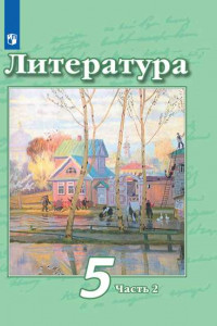 Литература. 5 класс. В 2 частях. Часть 2. Учебник.