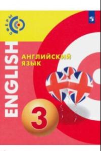 Английский язык. 3 класс. Учебник.