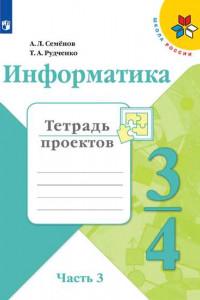 Информатика. Тетрадь проектов. 3-4 класс. Ч. 3. /Школа России