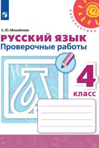 Русский язык. Проверочные работы. 4 класс /Перспектива