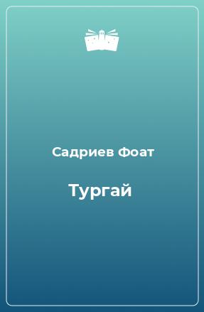 Тургай