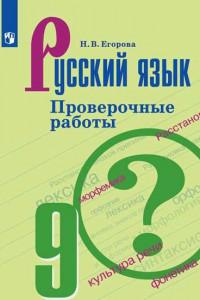 Русский язык. Проверочные работы. 9 класс