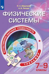 Естественно-научная грамотность. Физические системы. Тренажёр. 7 – 9 классы