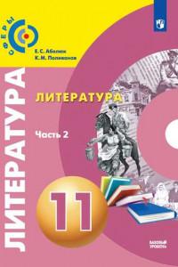 Литература. 11 класс.  Базовый уровень. В 2 частях. Часть 2. Учебник.