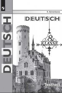 Немецкий язык. Контрольные задания для подготовки к ОГЭ. 8 класс