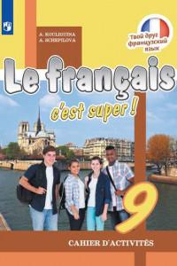 Французский язык. Рабочая тетрадь. 9 класс.