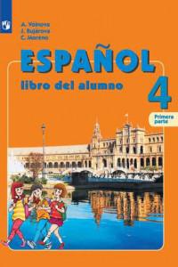 Испанский язык. 4 класс. В двух частях. Часть 1. Учебник.