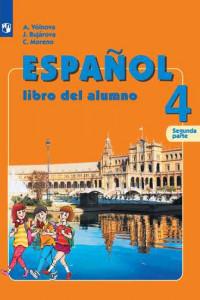 Испанский язык. 4 класс. В двух частях. Часть 2. Учебник.