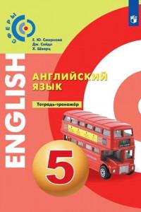 Английский язык. Тетрадь-тренажёр. 5 класс