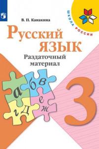 Русский язык. Раздаточный материал. 3 класс
