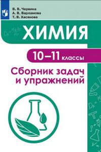 Химия.  Сборник задач и упражнений. 10 -11 класс.