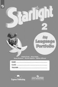 Английский язык. Языковой портфель. 2 класс