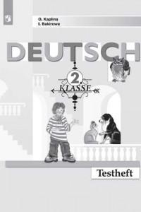 Немецкий язык. Контрольные задания. 2 класс