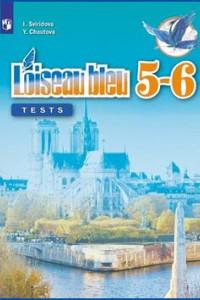 Французский язык. Второй иностранный язык. Контрольные и проверочные работы. 5-6 классы.