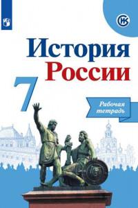 История России. Рабочая тетрадь. 7 класс
