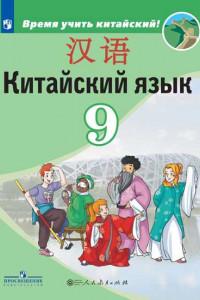 Китайский язык. Второй иностранный язык. 9 класс. Учебник.