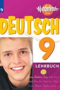 Немецкий язык. 9 класс. Учебник.