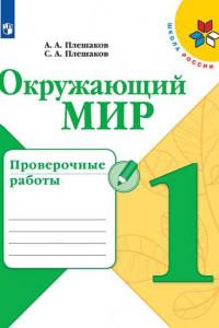 Окружающий мир. Проверочные работы. 1 класс /Школа России