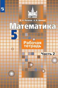 Математика. Рабочая тетрадь. 5 класс. В 2-х ч. Ч. 2