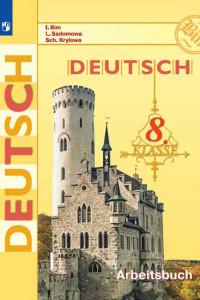 Немецкий язык. Рабочая тетрадь. 8 класс