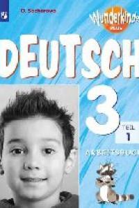 Немецкий язык. Рабочая тетрадь. 3 класс В 2-х ч. Ч. 1