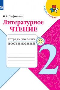 Литературное чтение. Тетрадь учебных достижений. 2 класс /Школа России