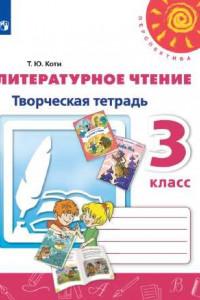 Литературное чтение. Творческая тетрадь. 3 класс /Перспектива