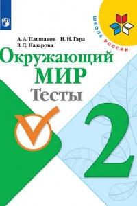 Окружающий мир. Тесты. 2 класс /Школа России