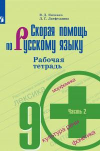 Скорая помощь по русскому языку. Рабочая тетрадь. 9 класс. В 2-х ч. Ч.2