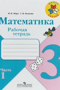 Математика. Рабочая тетрадь. 3 класс. В 2-х ч. Ч. 1