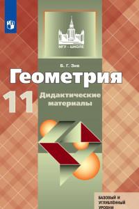 Геометрия. Дидактические материалы. 11 класс. Базовый и профильный уровни