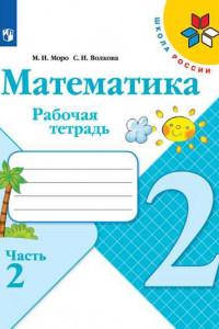 Математика. Рабочая тетрадь. 2 класс. В 2-х ч. Ч. 2