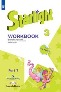 Английский язык. Рабочая тетрадь. 3 класс. В 2-х ч. Ч. 1