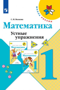Математика. Устные упражнения. 1 класс /Школа России