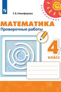 Математика. Проверочные работы. 4 класс /Перспектива