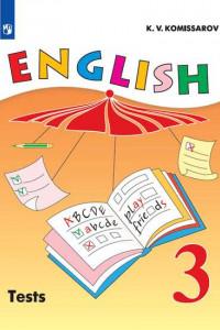 Английский язык. Контрольные и проверочные работы. 3 класс